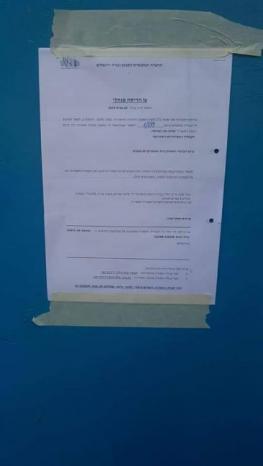 """الاحتلال يخطر بهدم مبنى """"اللجنة الشعبية"""" في مخيم شعفاط"""