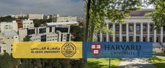 جامعتا القدس وهارفارد توقعان اتفاقية تعاون الأولى من نوعها في فلسطين