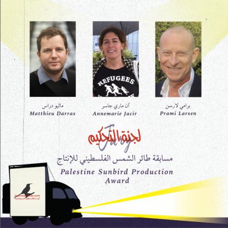 """مهرجان """"ايام فلسطين السينمائية"""" يكشف عن اعضاء لجنة تحكيم مسابقة """"طائر الشمس الفلسطيني"""" عن فئة الانتاج والمشاريع المتنافسة"""