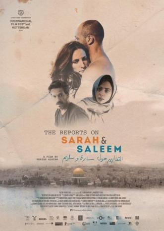 """الحملة الفلسطينية لمقاطعة لإسرائيل تدعو لمقاطعة فيلم """"التقارير حول سارة وسليم"""""""