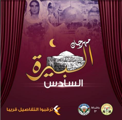 بدء تحضيرات مهرجان البيرة السادس للفلكلور والتراث بمشاركة عربية ومحلية