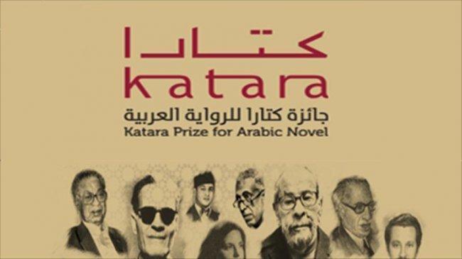 حوامدة وأبو سيف يفوزان بجائزة كتارا للرواية العربية