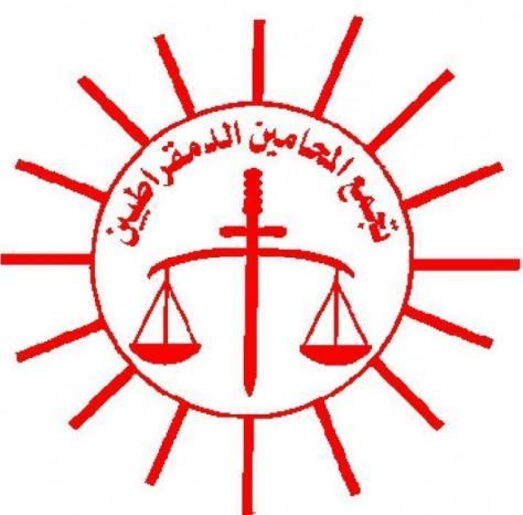 """""""تجمع المحامين الديمقراطيين"""" يطالب بإلغاء القرارات بقانون والمراسيم الرئاسية ذات العلاقة بالشأن القضائي"""