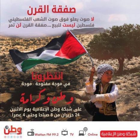 وطن وكرامة: فلسطين ليست للبيع