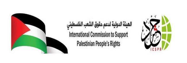 """""""دعم حقوق الانسان"""": تعديل قانون العقوبات يتيح تنفيذ إعدام ميداني بحق الفلسطينيين"""