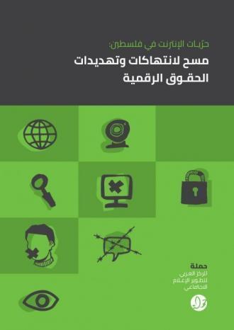 حريات الإنترنت في فلسطين: مسح انتهاكات وتهديدات الحقوق الرقمية