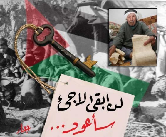 """فلسطينيو الشتات يستعدون لإطلاق حملة """"سبعينية النكبة"""""""
