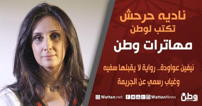نادية حرحش تكتب لـوطن: نيفين عواودة.. رواية لا يقبلها سفيه، وغياب رسمي عن الجريمة