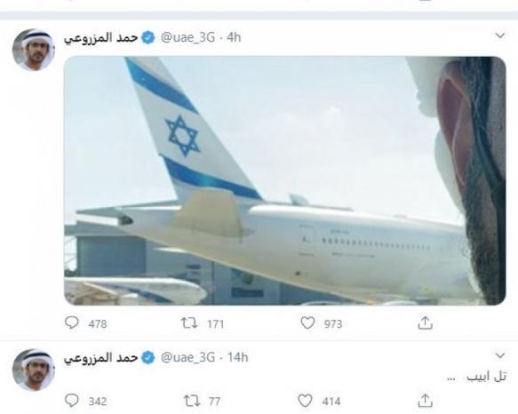 """أحد المقرّبين من ولي عهد أبو ظبي يصل """"تل أبيب"""""""