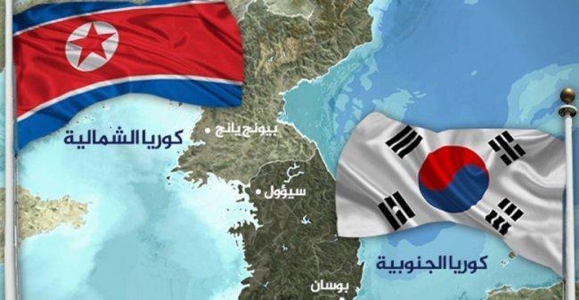 كوريا الشمالية: لن نتفاوض مع الجنوبية ما لم تتم تسوية المشاكل