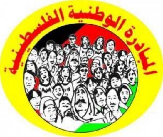 المبادرة الوطنية تدعو للوحدة وتصعيد المقاومة الشعبية
