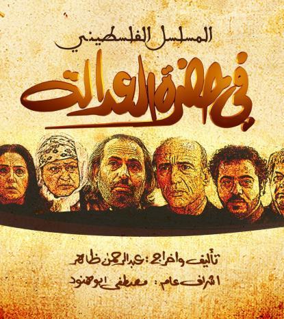 """""""في حضرة العدالة""""... أول مسلسل فلسطيني بوليسي"""