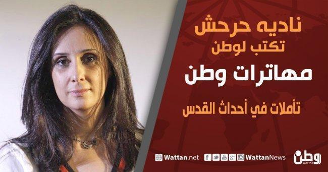 """نادية حرحش تكتب لـ""""وطن"""": تأملات في أحداث القدس"""