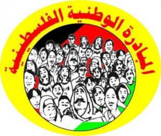 المبادرة الوطنية: يجب الغاء الاجراءات تجاه غزة ووقف التعديات على الحريات العامة