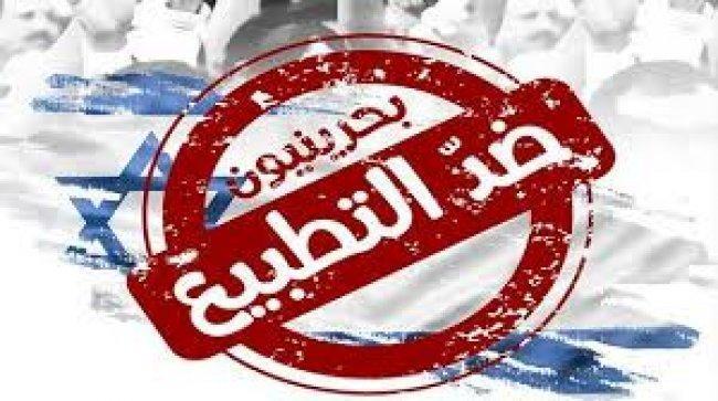 الوفاق البحرينية: لا مكان لنتنياهو في البحرين والتطبيع خيانة