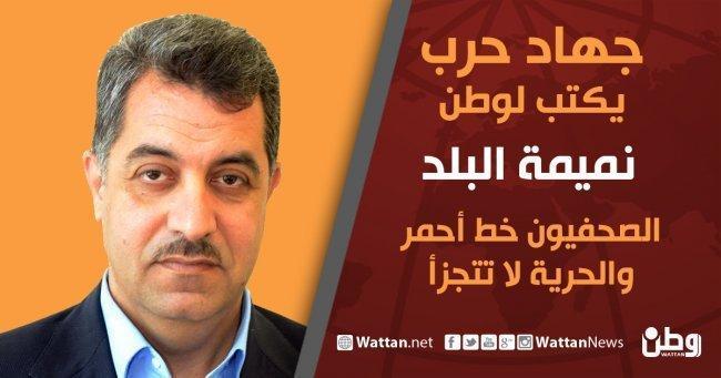 جهاد حرب يكتب لـوطن: الصحفيون خط أحمر ... والحرية لا تتجزأ