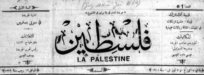 إعلان لشركة تأمين على الحياة كانت تعمل في فلسطين قبل 106 أعوام