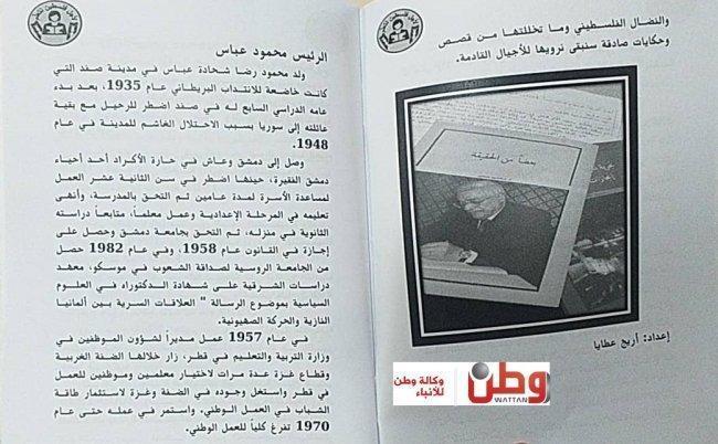 """الرواية الكاملة.. """"الرئيس قدوتنا"""".. قصة لم تروى من قبل .. (صفحات من الكتيب)"""