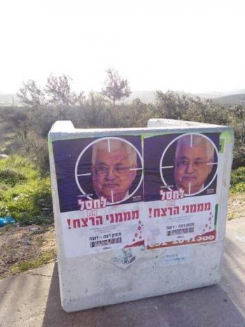 مستوطنون يحرضون على اغتيال الرئيس عباس