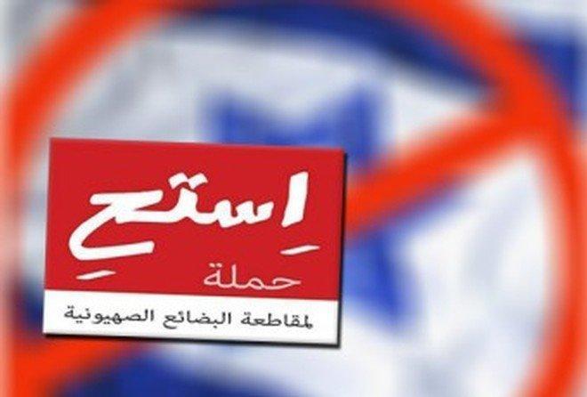 اطلاق الجولة الثالثة من حملة 'استح' لمقاطعة المنتجات الاسرائيلية في الاردن