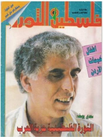 الثقافة الفلسطينية تنعى الشاعر العربي سعدي يوسف