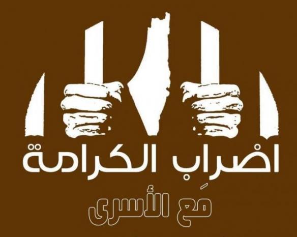 أبرز أحداث اليوم الـ27 لإضراب الحرية والكرامة