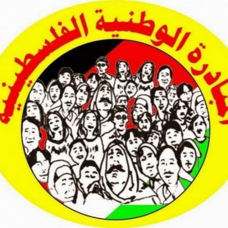 المبادرة الوطنية تنعى شهداء الشعب الفلسطيني وتدين المجزرة التي ارتكبها جيش الاحتلال