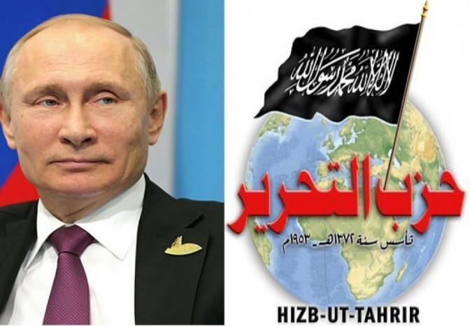 """حزب التحرير: إلغاء الاعتصام الرافض لزيارة بوتين لفسطين بسبب """"إجراءات السلطة"""""""