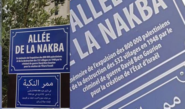 """""""بيزون"""" الفرنسية المؤيدة لفلسطين تحت نار اللوبي الاسرائيلي"""