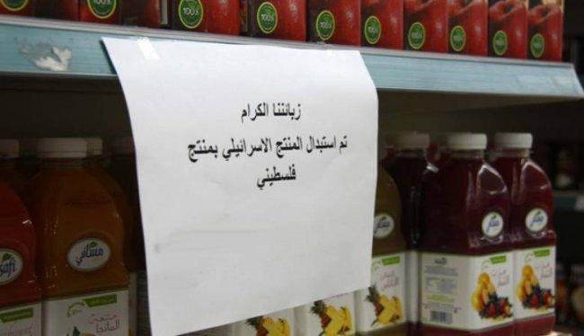 جمعية المستهلك: يوم تشجيع المنتج الفلسطيني يعزز القاعدة الإنتاجية للاقتصاد الوطني