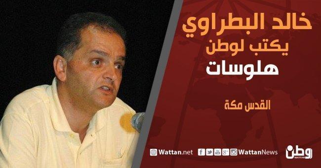 """خالد بطراوي يكتب لـ""""وطن"""": القدس مكة"""