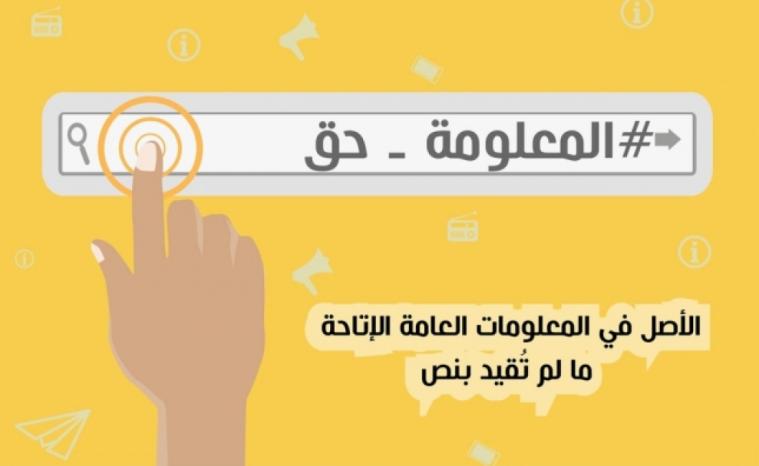 """""""أمان"""" يرحب بجهود إقرار قانون الحق في الوصول الى المعلومات"""