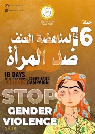 بمناسبة انطلاق حملة ستة عشر يومًا من مناهضة العنف القائم على النوع الاجتماعي
