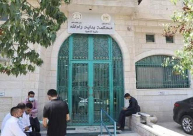 قرار بإغلاق محكمة بداية وصلح رام الله لثلاثة أيام بسبب إصابة قضاة وموظفين بكورونا