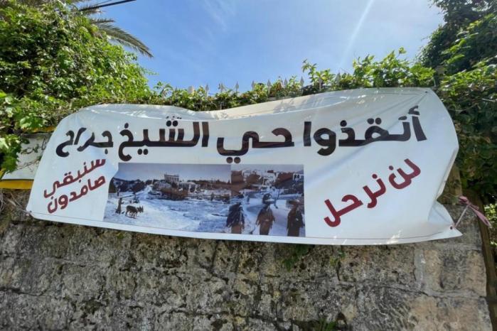 الاحتلال يفرج عن شابين بشرط الإبعاد عن حي الشيخ جراح