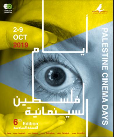"""اتمام التجهيزات لمهرجان السينمائي الدولي """"أيام فلسطين السينمائية"""" في دورته السادسة"""