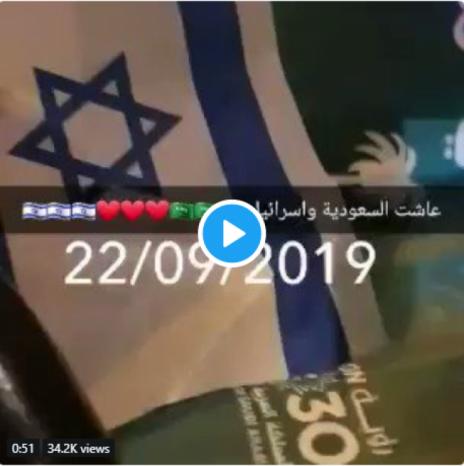 """فيديو   الخارجية الإسرائيلية تهنئ السعودية بيومها الوطني.. وعلم """"إسرائيل"""" يجوب شوارع الرياض"""