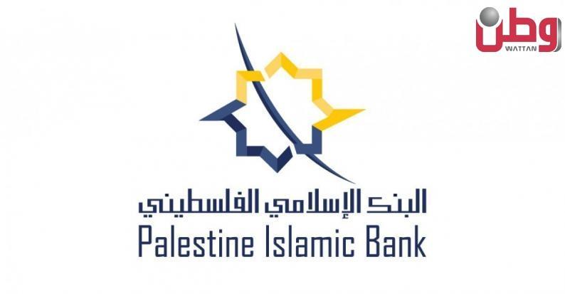 الإسلامي الفلسطيني يدعم جمعية دار الكوثر لرعاية المسنين وذوي الاحتياجات الخاصة في طولكرم