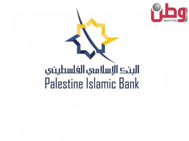 أرباح البنك الإسلامي الفلسطيني تنمو بنسبة 77% في النصف الأول من 2021