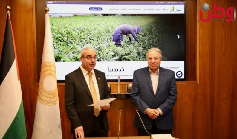 """سلطة النقد تطلق المنصة الالكترونية الأولى في فلسطين """"منشأتي """" لدعم وتنمية المشاريع"""