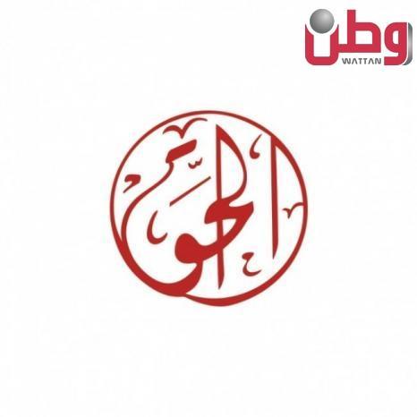 """مؤسسة """"الحق"""" تدعو الحكومة إلى احترام الحق في حرية الرأي والتعبير"""