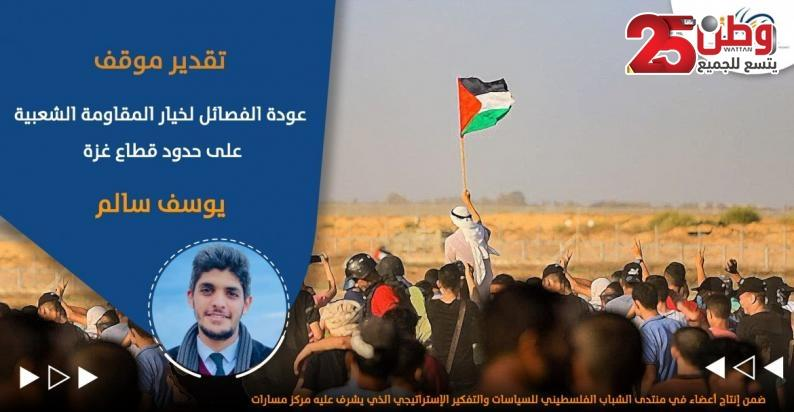 عودة الفصائل لخيار المقاومة الشعبية على حدود قطاع غزة