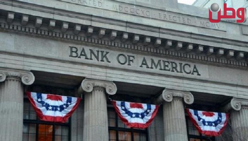 """""""بنك أوف أمريكا"""": المستثمرون يتدفقون على السندات والنقد"""