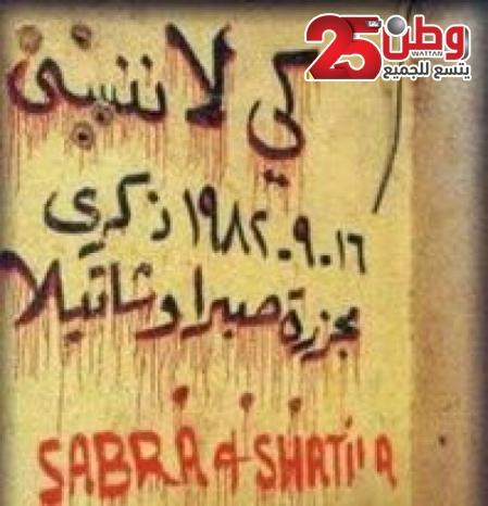 ذكرى مذبحة صبرا وشاتيلا