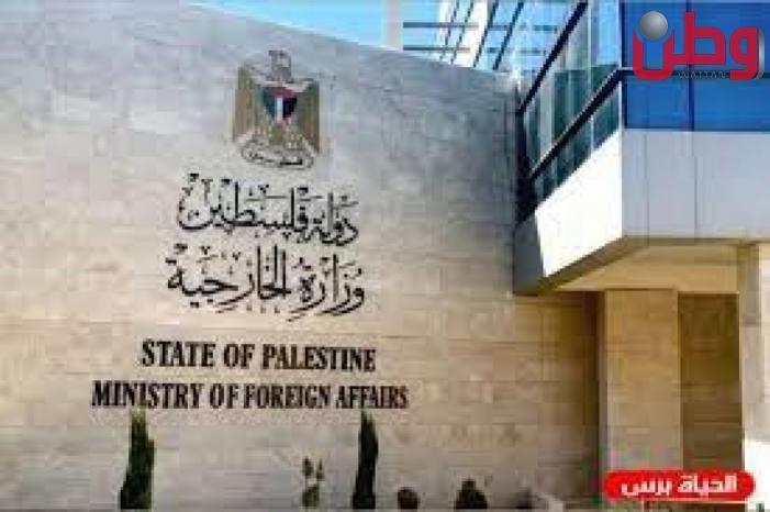 الخارجية تطالب الادارة الأميركية وحكومة الاحتلال بالاعتراف بالدولة الفلسطينية