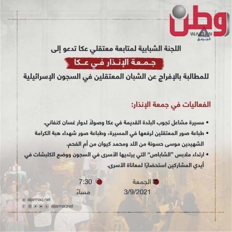 مسيرة مشاعل اليوم في عكا المحتلة دعماً لمعتقلي الهبّة الشعبية