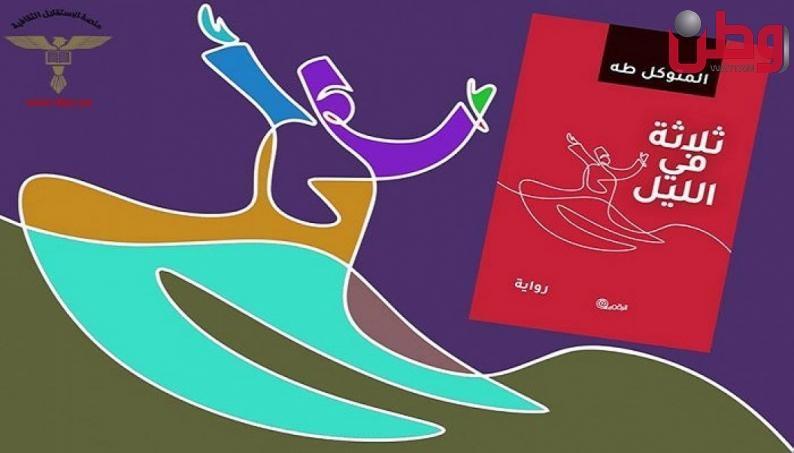 """مُخاطبة العقل العربي في رواية """"ثلاثة في الليل"""" للمتوكل طه"""