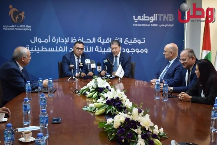 البنك الوطني حافظاً لأموال وموجودات هيئة التقاعد الفلسطينية