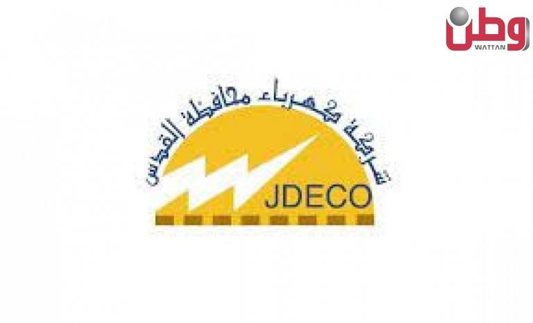 """""""كهرباء القدس"""" تنفي تقديم قطر منحة لإعفاء المقدسيين"""