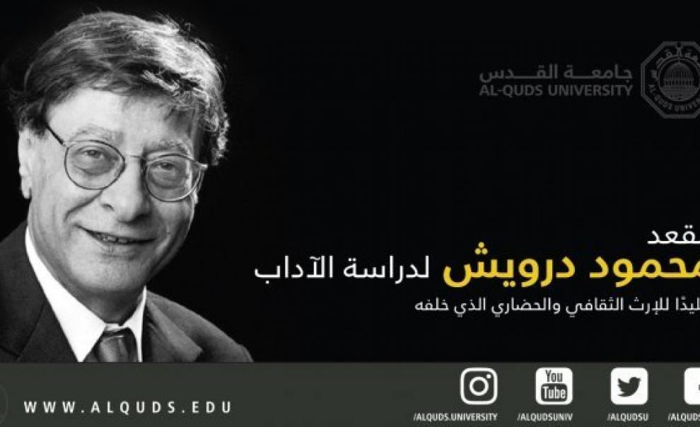 في الذكرى العاشرة لرحيله.. جامعة القدس تؤسس مقعد محمود درويش لدراسة الآداب